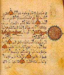 Trabajar el Coran
